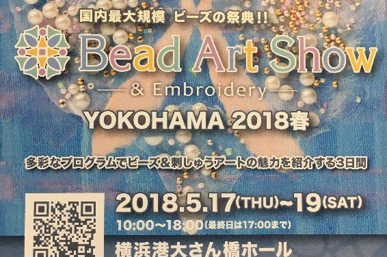 ビーズアートショー横浜 2019年