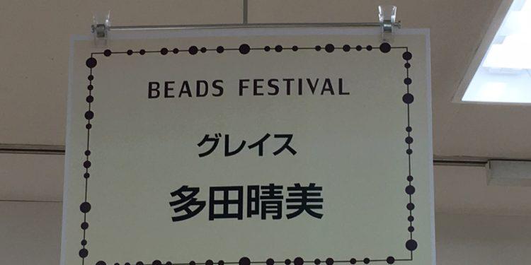日本橋三越本店ビーズフェスティバル
